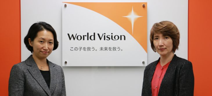 ワールド・ビジョン・ジャパン〜Professionals for Owners  オーナーを支えるプロフェッショナルたち〜