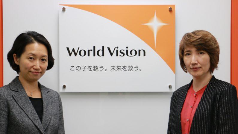 ワールド・ビジョン・ジャパン(1/4)〜Professionals for Owners  オーナーを支えるプロフェッショナルたち〜