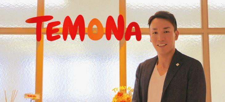 テモナ株式会社〜Professionals for Owners  オーナーを支えるプロフェッショナルたち~